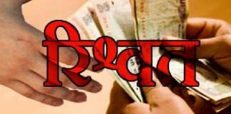 rishwat