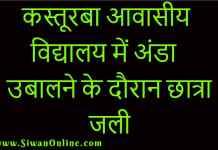 chhatra jali