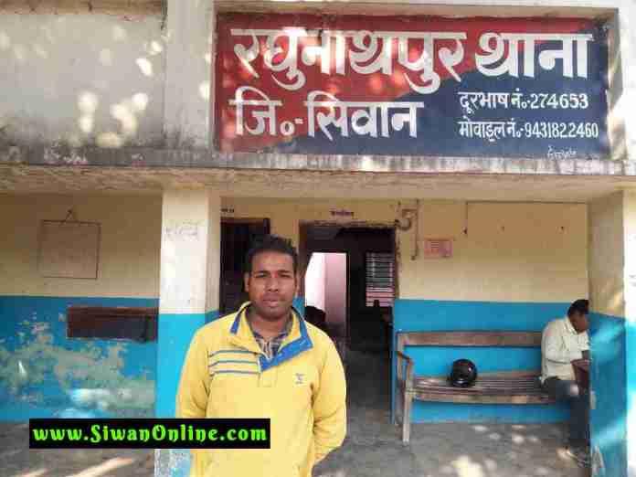 raghunath pur thana