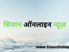 Siwan Online News
