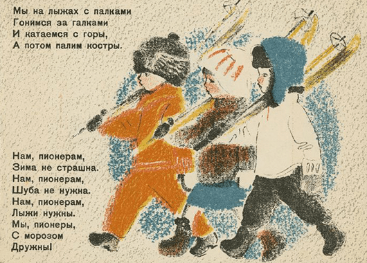 "1935 children's poem written by Aleksandr Vvedensky titled ""Zima Krugom"" (Winter All Around) (Source: University of Chicago Library)"