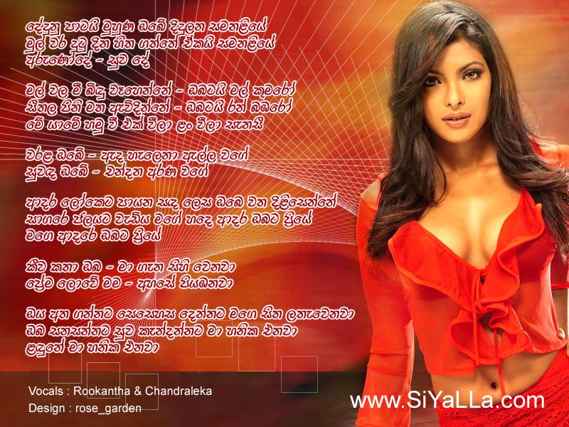 Sinhala Songs Lyrics Pdf - Modern Home Revolution