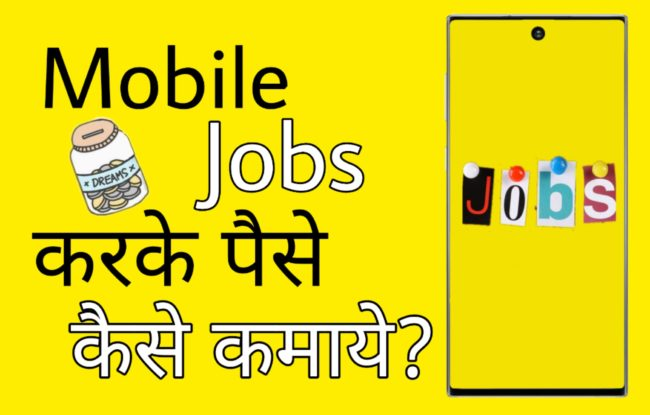 ghar baithe mobile job