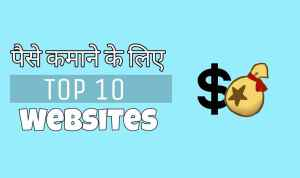 10 Paisa Kamane Wali Sites