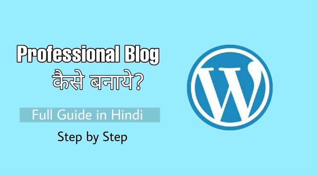 Blog Kaise Banaye Full Guide in Hindi