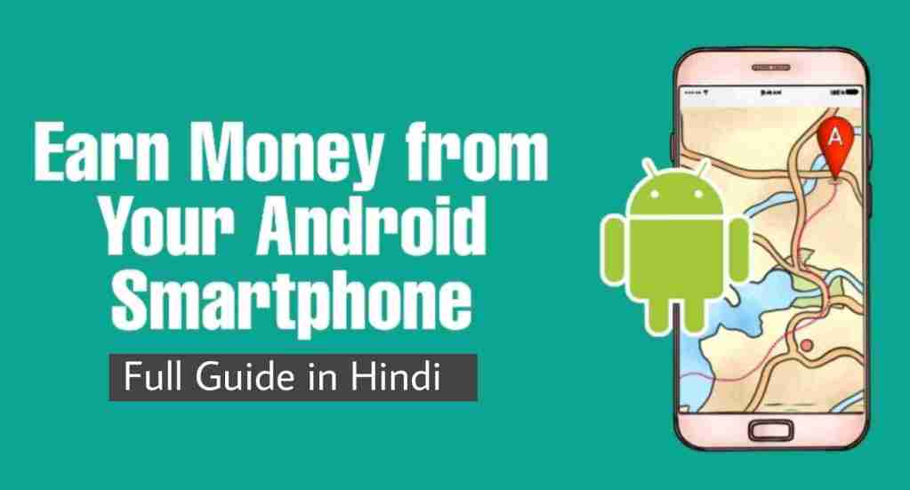Android Mobile Se Paise Kaise Kamaye