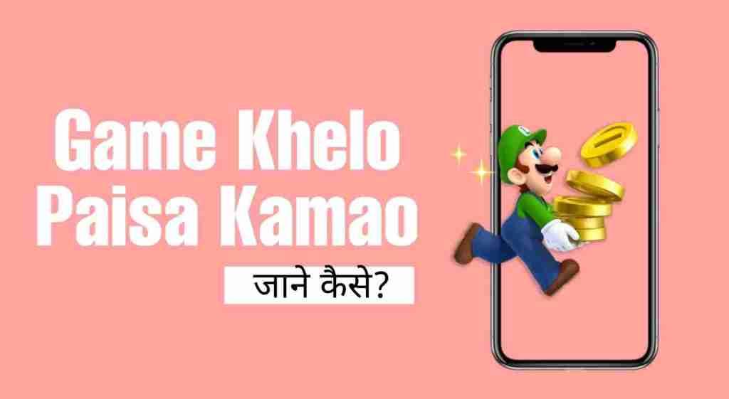 Game Khelo Paisa Kamao