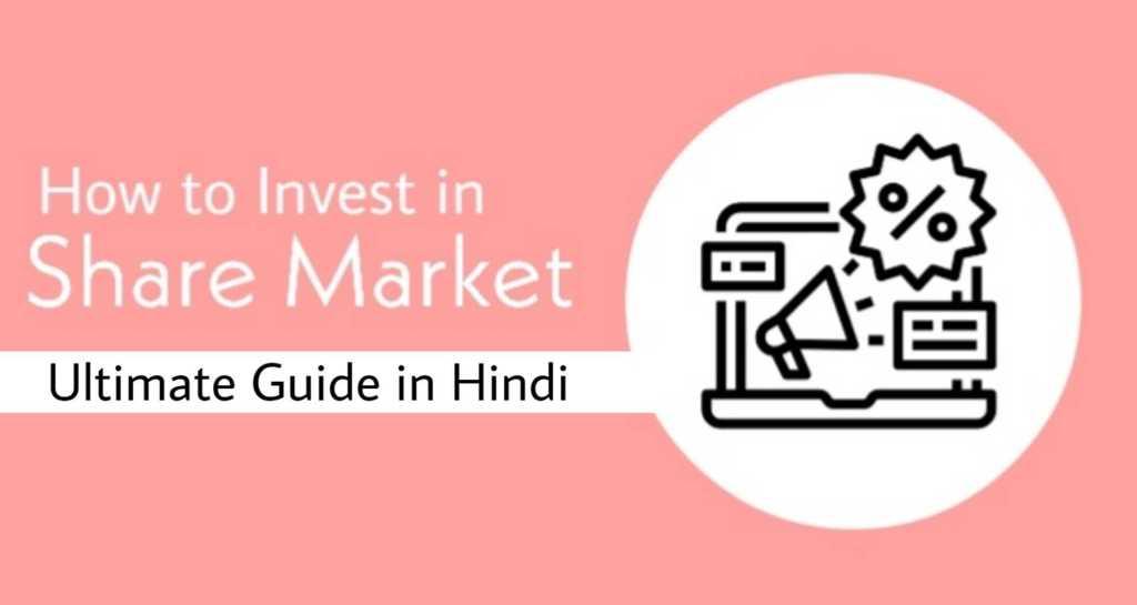 Share Market Me Invest Kaise Kare
