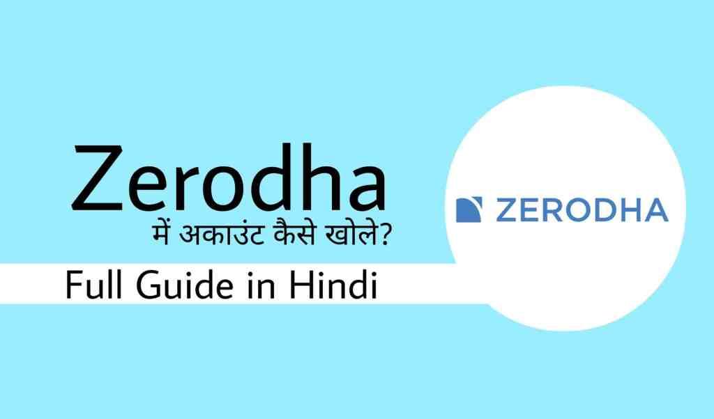 Zerodha में अकाउंट कैसे खोले
