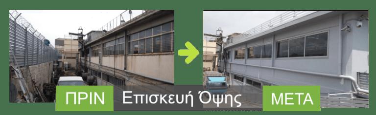 episkeuh-opshs-kthriou