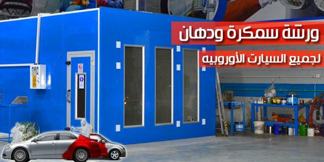 ورشة سمكرة ودهان السيارات في الرياض بمواد أصلية عالية الجودة