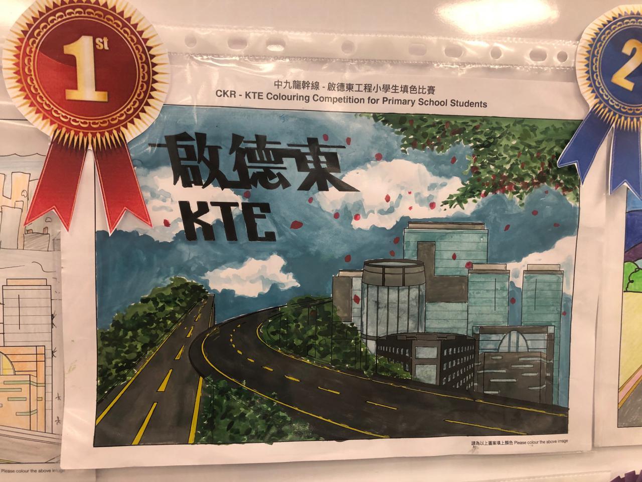 「中九龍幹線 - 啟德東」填色比賽獲2冠1季4優異   聖公會基樂小學