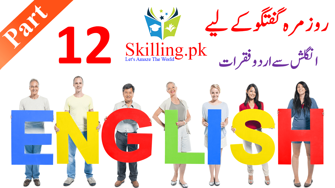 Daily Life English to Urdu Commonly Used Sentences for Spoken
