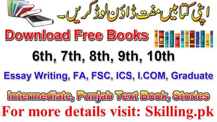 download punjab text books