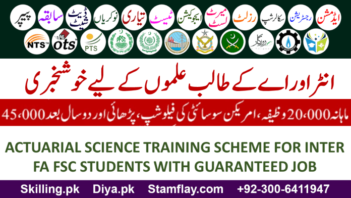 Actuarial Science Training Scheme for Inter FA FSc Students Jobs in Pakistan