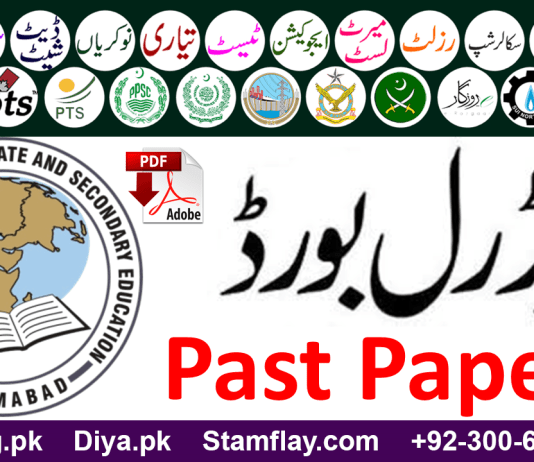 Federal Board Islamabad Past Papers of Matric and Inter