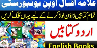 Allama Iqbal Open University AIOU Short Term Educational Programmes Books in Urdu and English