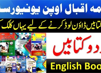 Allama Iqbal Open University AIOU Short Term Educational Programmes Books in Urdu and English