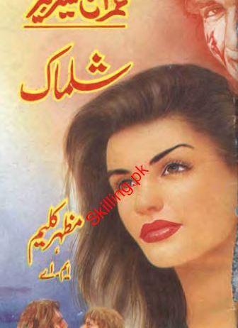 Shalmaak Super Operation Operation Final Imran Series