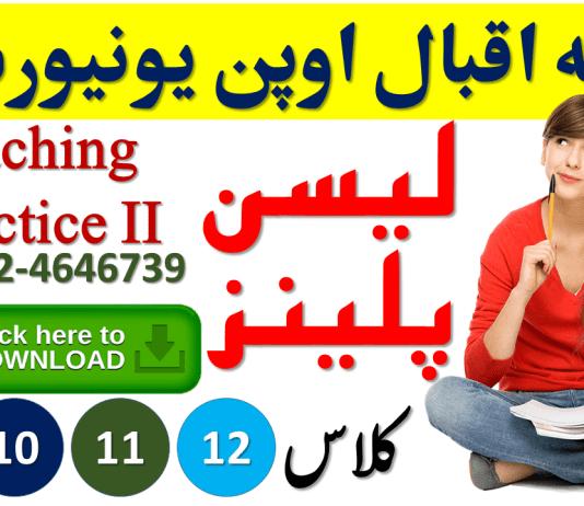 AIOU Teaching Practices Ready Lesson Plans PDF Files
