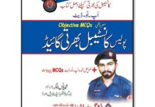 Police Constable Guide in Urdu PDF Free Download