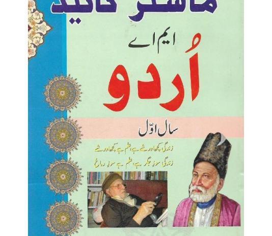 M.A Urdu Guide PDF Download