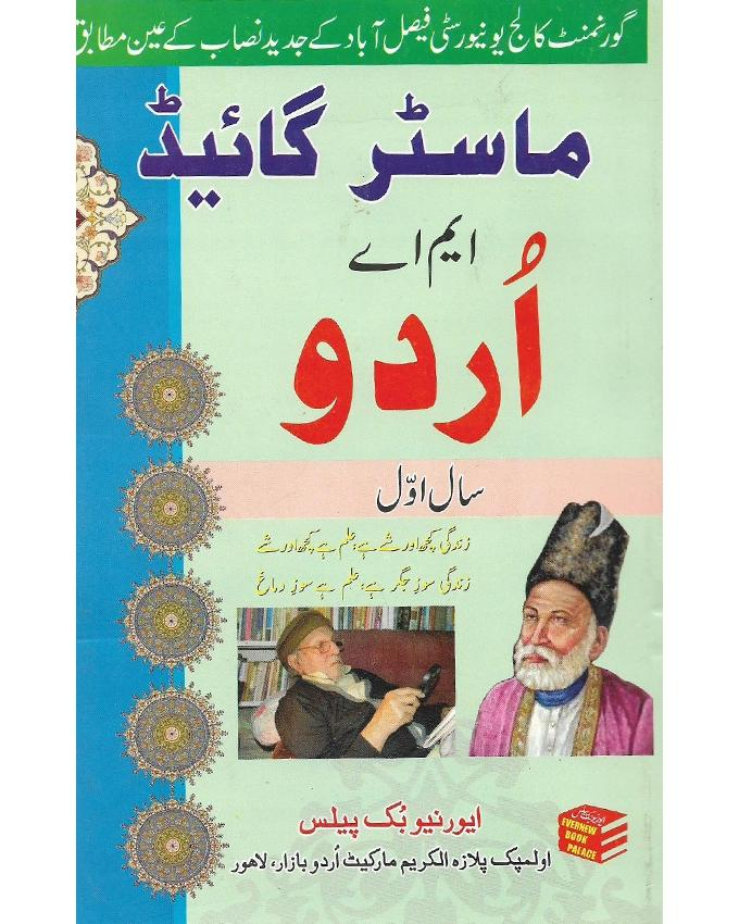 M.A Urdu Guide PDF Download