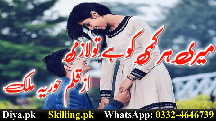 Meri Her Kami Ko Hai Tu Lazmi by Huria Malik Part 2