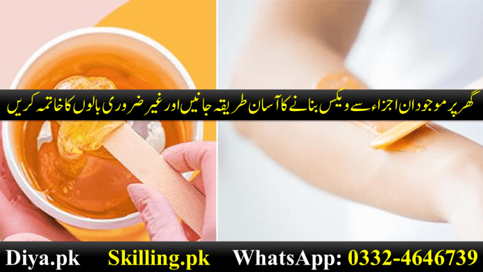 How To Make Hair Removal Wax at Home