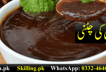 Imli Ki Chatni Recipe In Urdu