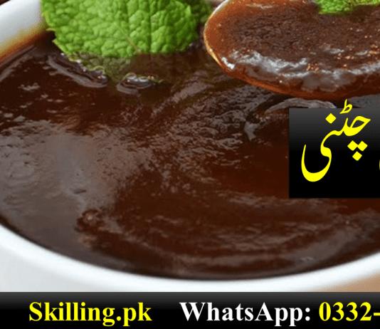 Imli Ki Chatni Recipe In Urdu