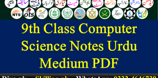 9th Class Computer Science Notes Urdu Medium PDF