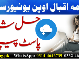 AIOU Teacher Education In Pakistan 829 Solved Past Papers