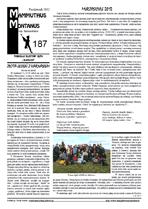 MM nr 187 - kliknij aby pobrać PDF
