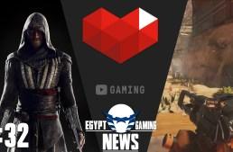 الحلقة 32 من EGN – اول صورة من فيلم Assassin's Creed, انطلاق خدمة Youtube Gaming و الاعلان عن لعبة Lawbreakers