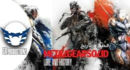 سلسلة  تاريخ و قصة Metal Gear Solid