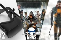 الحلقة الثانية من EGN – اشاعة عدم اصدار Assassins Creed في 2016 و سعر الـOculus Rift