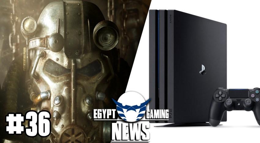 الحلقة 36 من EGN -اداء الـPS4 PRO و الغاء دعم Fallout 4 mods علي البلاي ستيشن