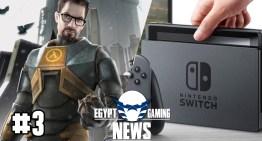 الحلقة رقم 3 من EGN – مستقبل سلسلة Half Life و تعليقات المطورين علي الـNintendo Switch