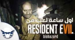 فيديو – اول ساعة لعب من Resident Evil 7