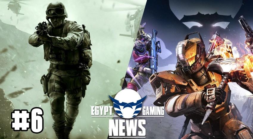 الحلقة 6 من EGN – عودة Call of Duty لجذورها و تسريبات Destiny 2 Forge of Hope