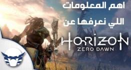اهم المعلومات اللي نعرفها عن Horizon Zero Dawn