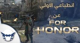 رايي و انطباعي الاولي عن لعبة For Honor