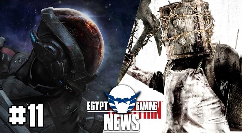 الحلقة 11 من EGN – الجدال علي Mass Effect Andromeda و اشاعات جزء جديد من The Evil Within