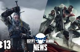 الحلقة 13 من EGN – مستقبل سلسلة The Witcher و تفاصيل Destiny 2