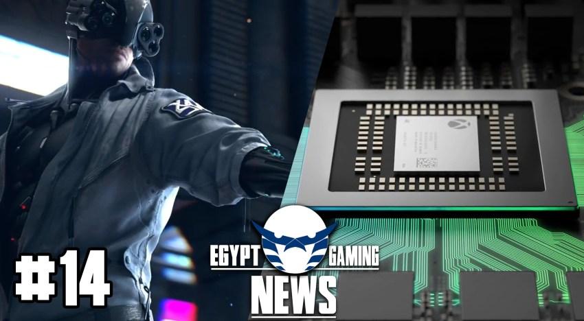 الحلقة 14 من EGN – الاعلان عن مواصفات Xbox Scorpio و مشاكل علامة Cyberpunk التجارية