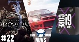 الحلقة 22 من EGN – الاعلان عن Need for Speed Payback و تأجيل Shadow of War و معالجات Core i9