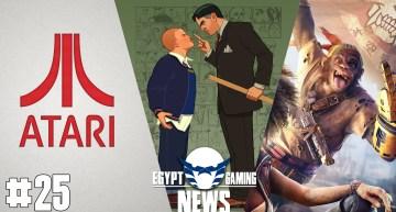 الحلقة 25 من EGN – تسريبات Bully 2 و جيمبلاي 2 Beyond good and evil و عودة Atari