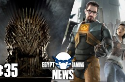 الحلقة 35 من EGN – نشر قصة Half Life 3 و تسريبات لعبة Game of Thrones جديدة