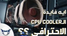 ايه فايدة الـCPU Coolers الاحترافية ؟؟  مراجعة Noctua NH D15